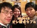 オレ松☆カフェ 2018年4月