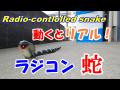 蛇型 ラジコン 動く姿は本物!? Radio-controlled snake